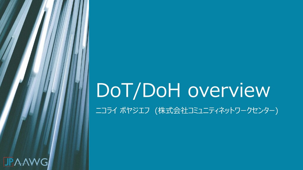 DoT/DoH overview ニコライ ボヤジエフ (株式会社コミュニティネットワークセン...