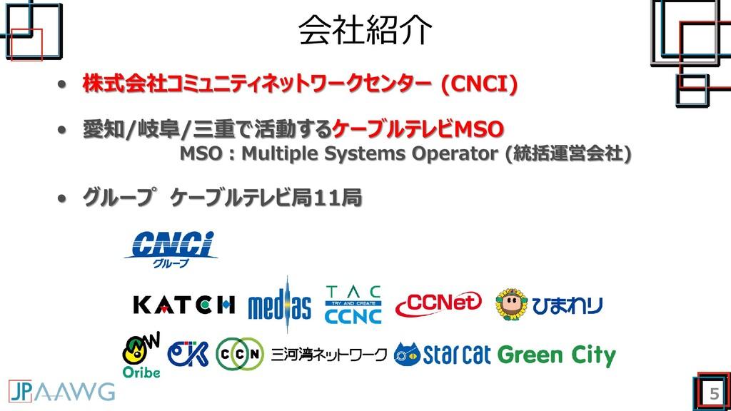 会社紹介 5 • 株式会社コミュニティネットワークセンター (CNCI) • 愛知/岐阜/三重...