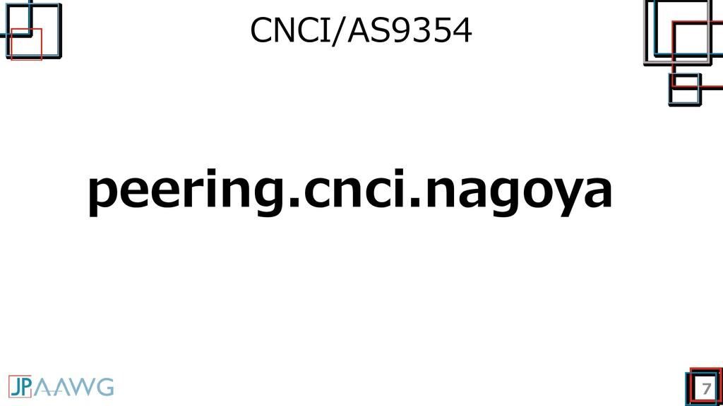 CNCI/AS9354 7 peering.cnci.nagoya