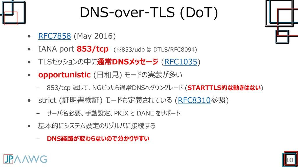 DNS-over-TLS (DoT) 10 • RFC7858 (May 2016) • IA...