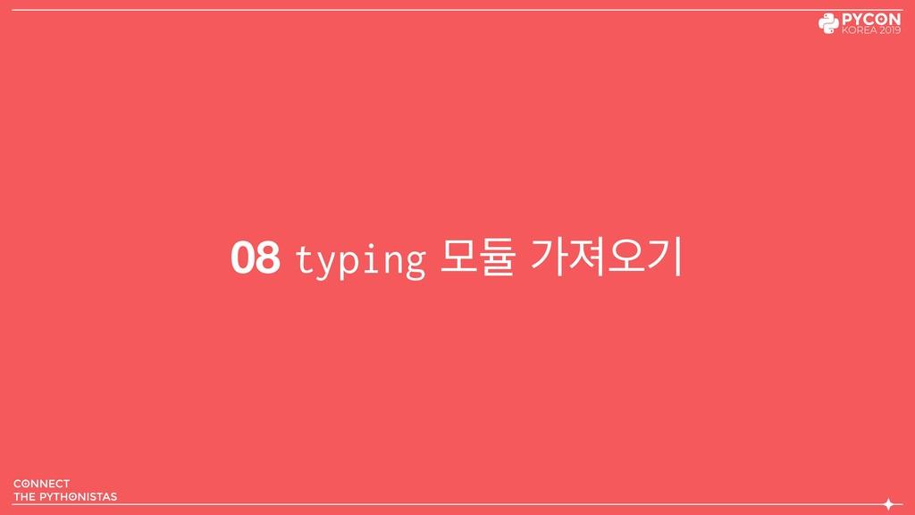 08 typing ݽٕ оઉয়ӝ