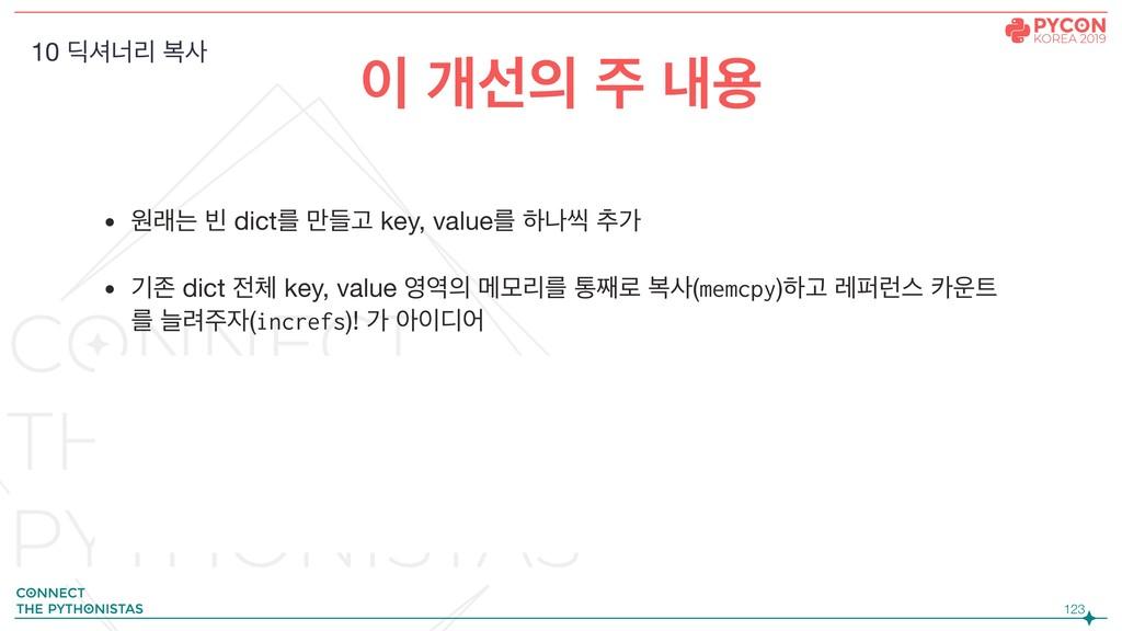 • ਗېח ࠼ dictܳ ٜ݅Ҋ key, valueܳ ೞաঀ ୶о  • ӝઓ dict...
