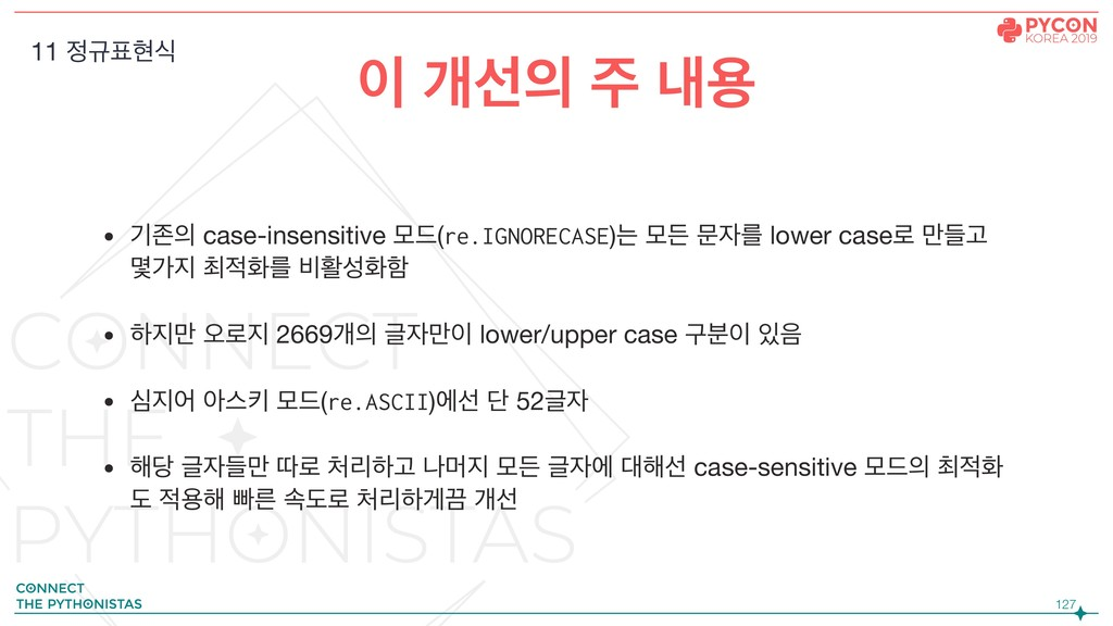 • ӝઓ case-insensitive ݽ٘(re.IGNORECASE)ח ݽٚ ޙ...
