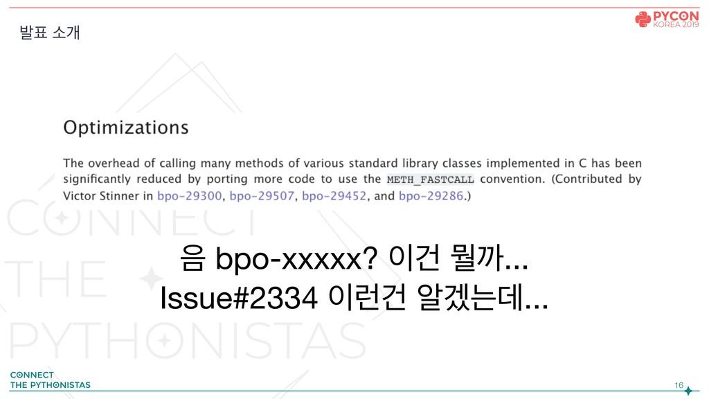 !16  bpo-xxxxx? Ѥ ަө...  Issue#2334 ۠Ѥ ঌѷחؘ....