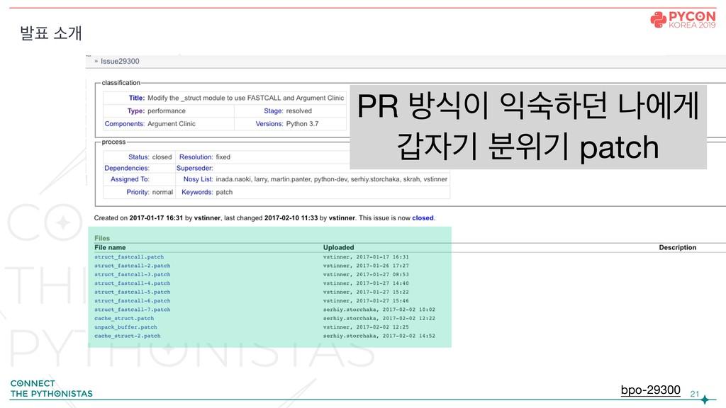 !21 PR ߑध ࣼೞ؍ աীѱ  цӝ ࠙ਤӝ patch ߊ ࣗѐ bpo-29...
