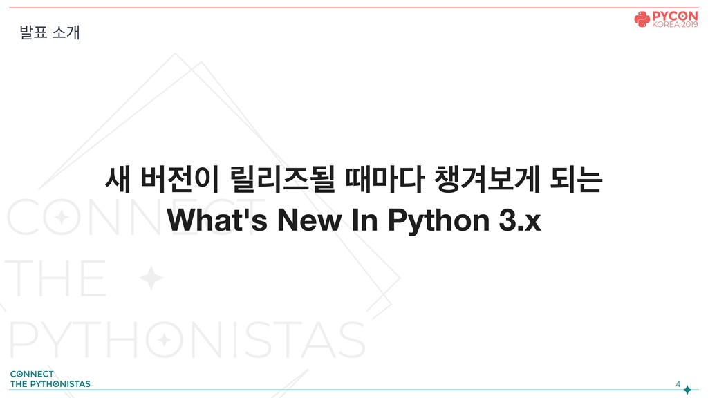 !4 ࢜ ߡ੹੉ ܾܻૉؼ ٸ݃׮ ୃѹࠁѱ غח What's New In Python ...