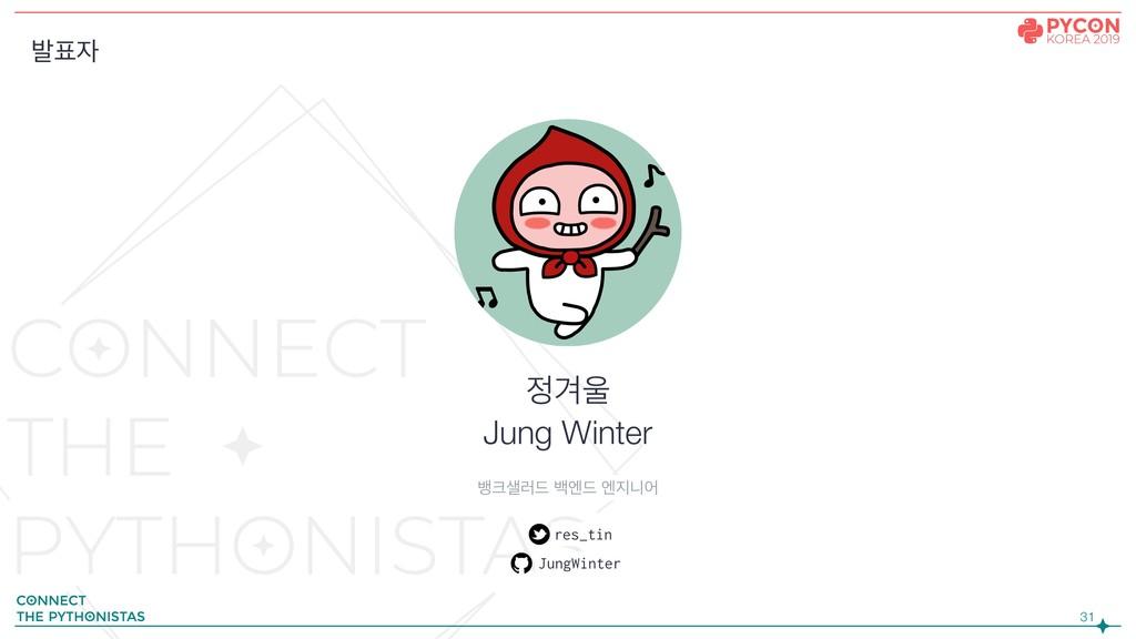 !31 ѹ Jung Winter ߛ۞٘ ߔূ٘ ূפয res_tin Jung...