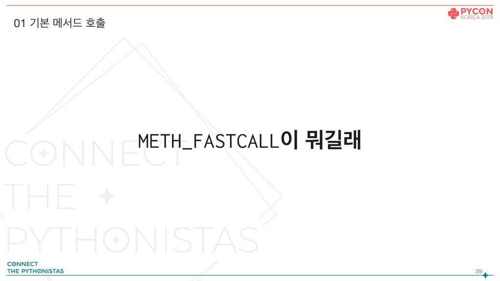 !39 METH_FASTCALL ޤӡې 01 ӝࠄ ݫࢲ٘ ഐ