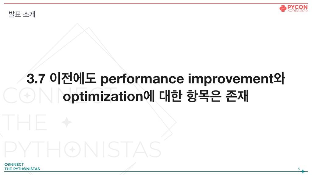 !5 3.7 ীب performance improvement৬ optimizati...