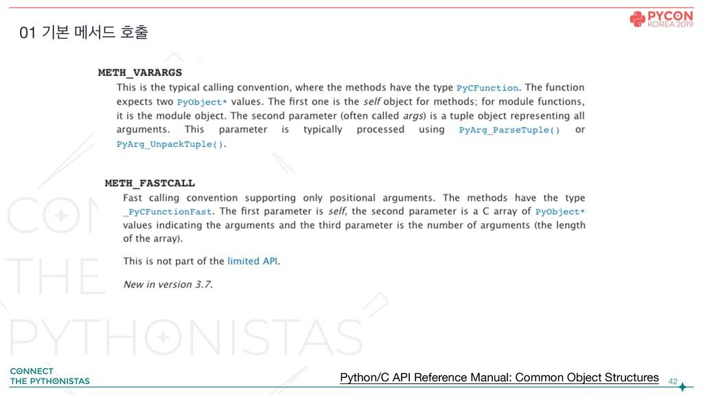 !42 01 ӝࠄ ݫࢲ٘ ഐ Python/C API Reference Manual:...