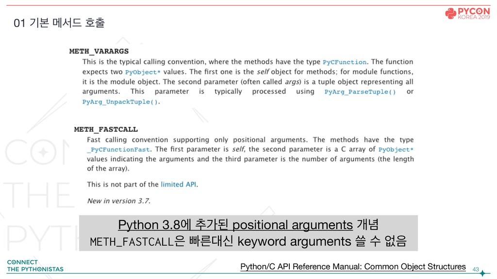 !43 Python 3.8ী ୶оػ positional arguments ѐ֛  ME...