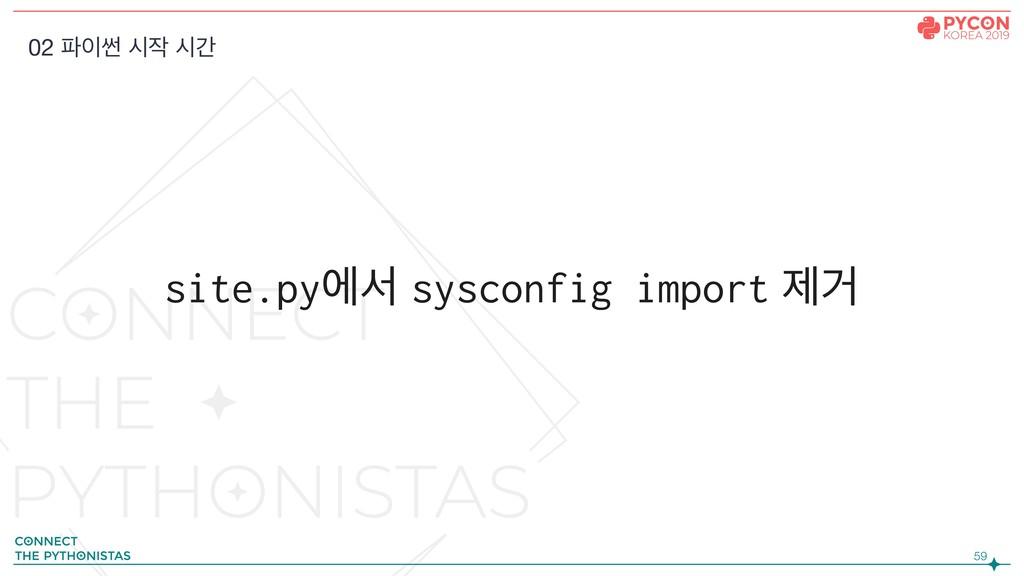 !59 site.pyীࢲ sysconfig import ઁѢ 02 ॆ द दр