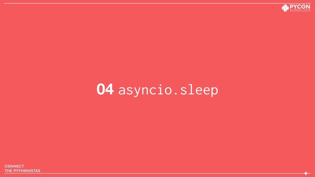 04 asyncio.sleep