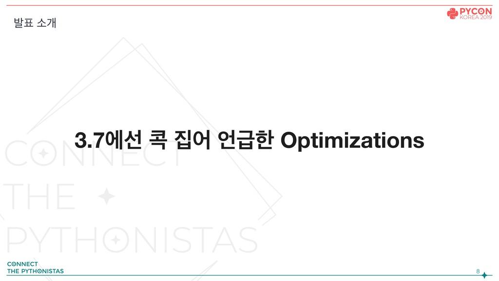 !8 3.7ীࢶ ௐ য әೠ Optimizations ߊ ࣗѐ