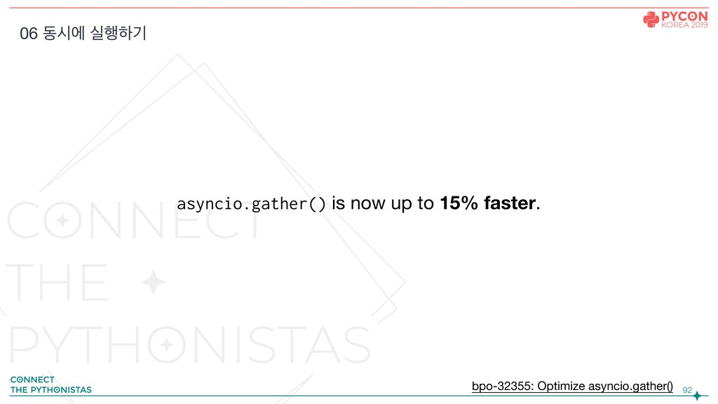 !92 asyncio.gather() is now up to 15% faster. b...