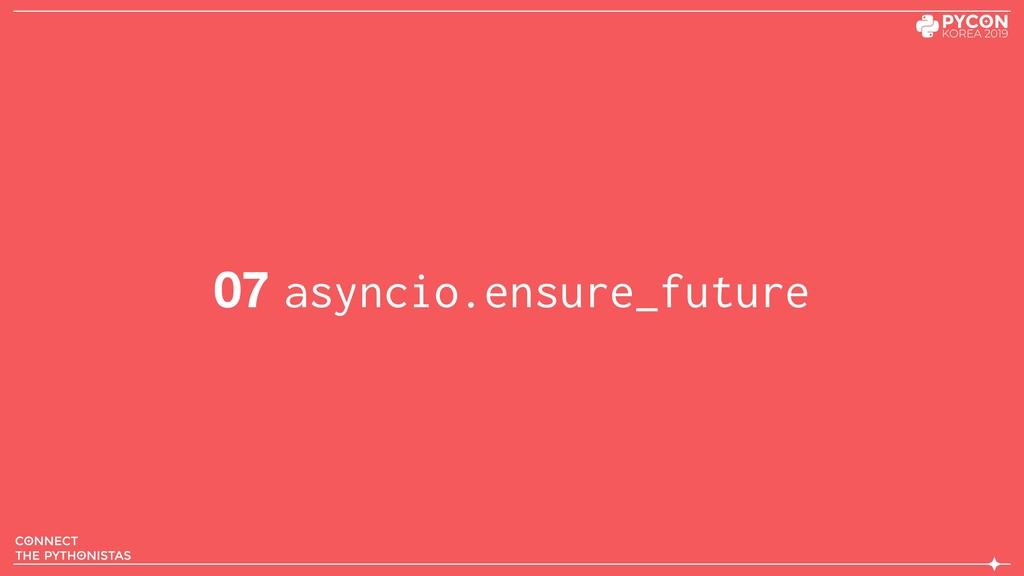07 asyncio.ensure_future