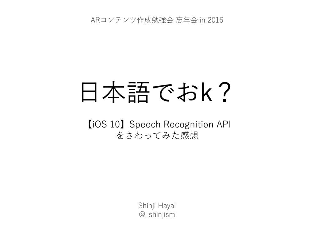 ⽇本語でおk? 【iOS 10】Speech Recognition API をさわってみた感...