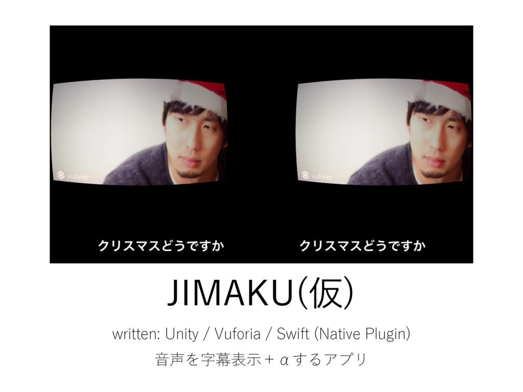 JIMAKU(仮) written: Unity / Vuforia / Swift (Nat...