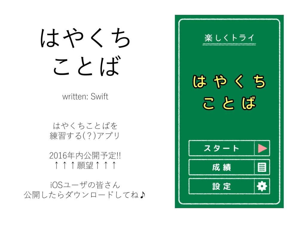 はやくち ことば written: Swift はやくちことばを 練習する(?)アプリ 201...