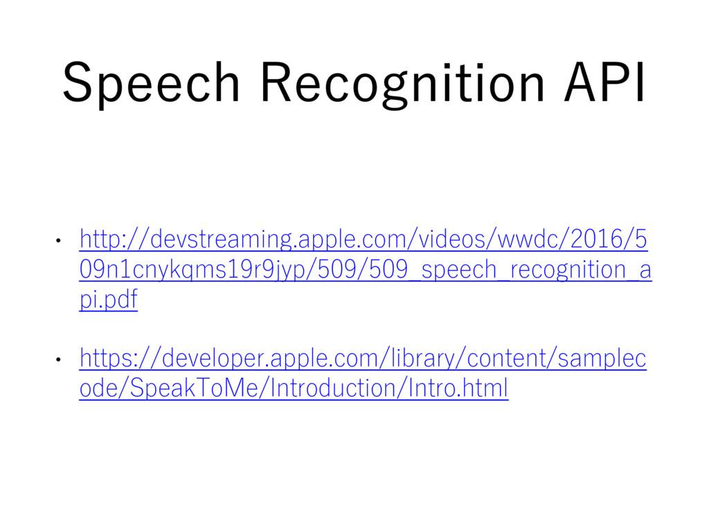 Speech Recognition API • http://devstreaming.ap...