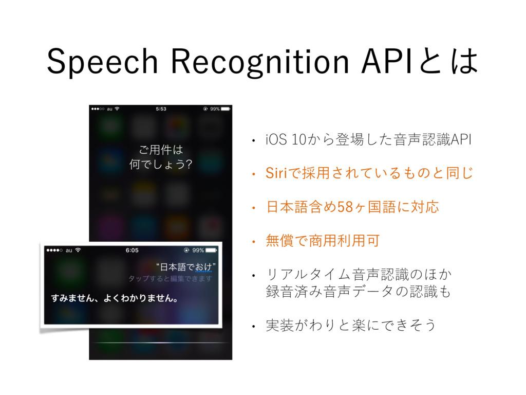 Speech Recognition APIとは • iOS 10から登場した⾳声認識API ...
