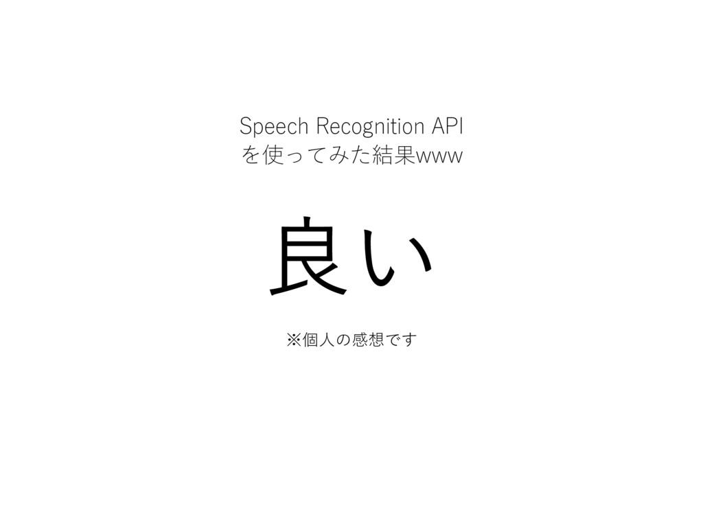 良い Speech Recognition API を使ってみた結果www ※個⼈の感想です