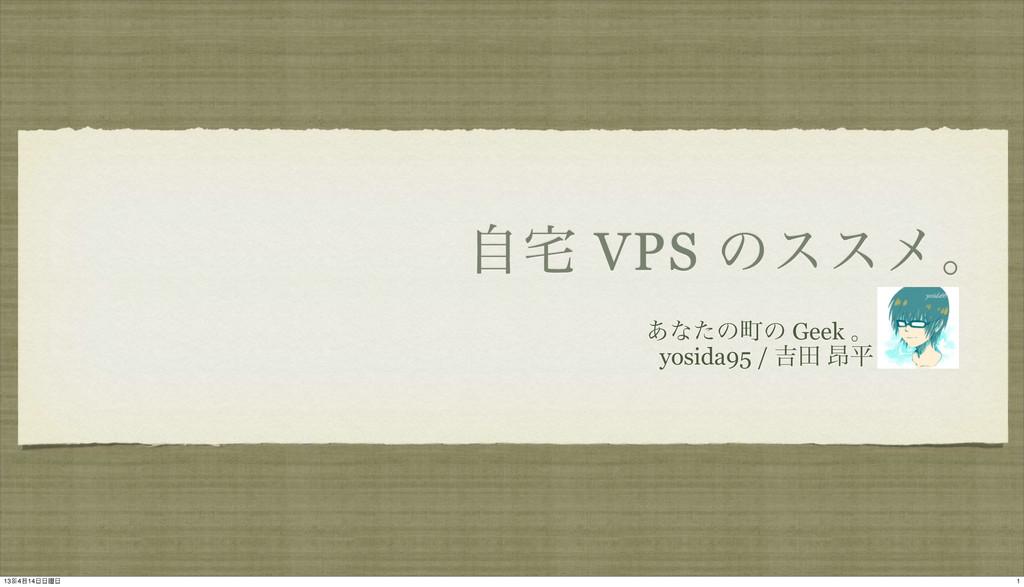 ࣗ VPS ͷεεϝɻ ͋ͳͨͷொͷ Geek ɻ yosida95 / ٢ా ߉ฏ 1 1...