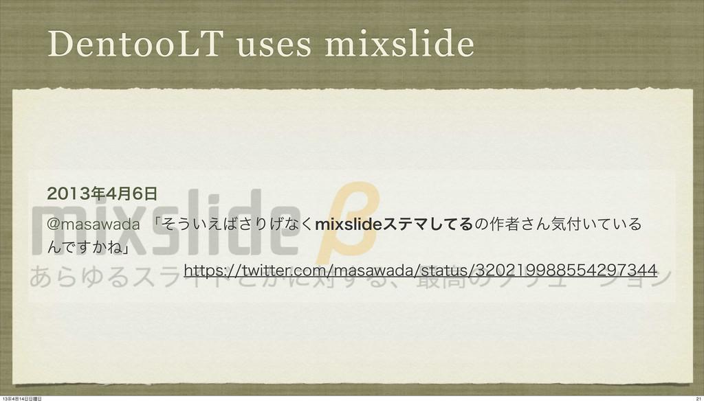 DentooLT uses mixslide ݄ !NBTBXBEBʮͦ͏͍...