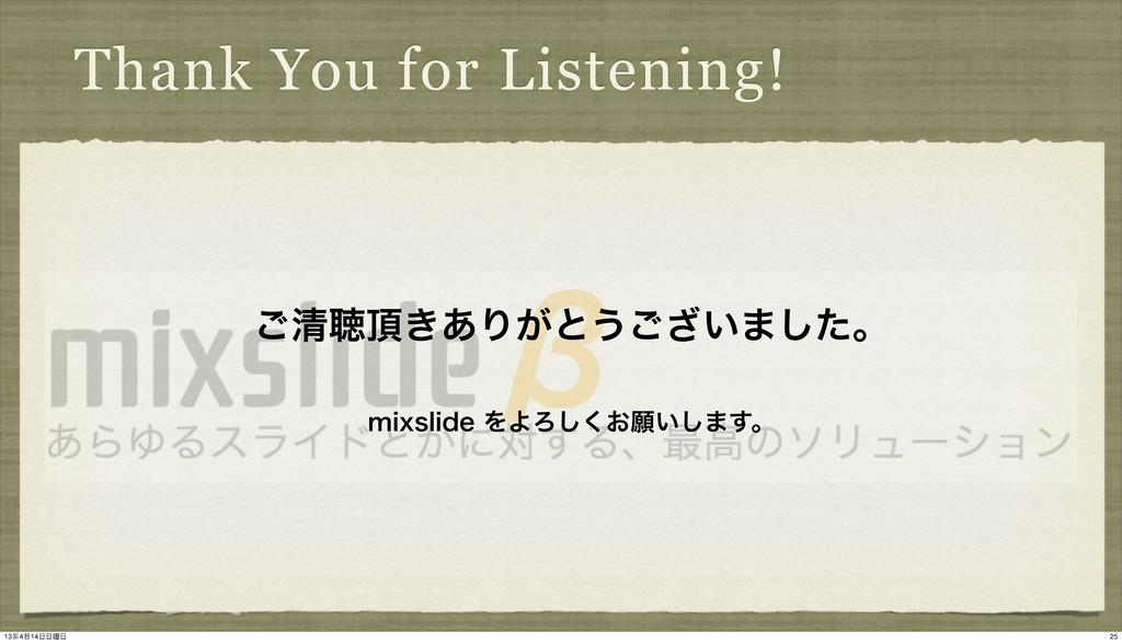 Thank You for Listening! ͝ਗ਼ௌ͖͋Γ͕ͱ͏͍͟͝·ͨ͠ɻ NJYT...