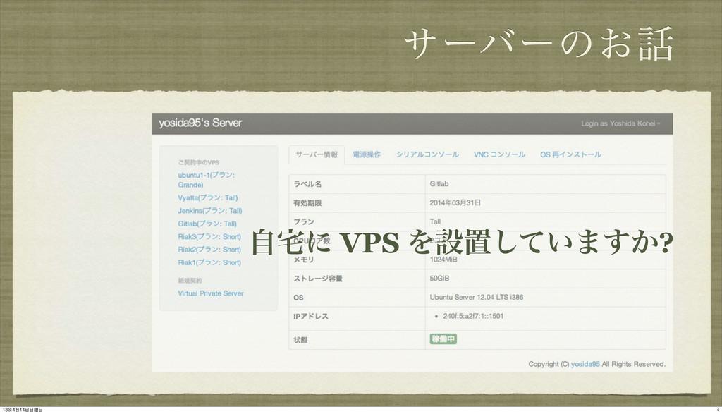 αʔόʔͷ͓ ࣗʹ VPS Λઃஔ͍ͯ͠·͔͢? 4 134݄14༵