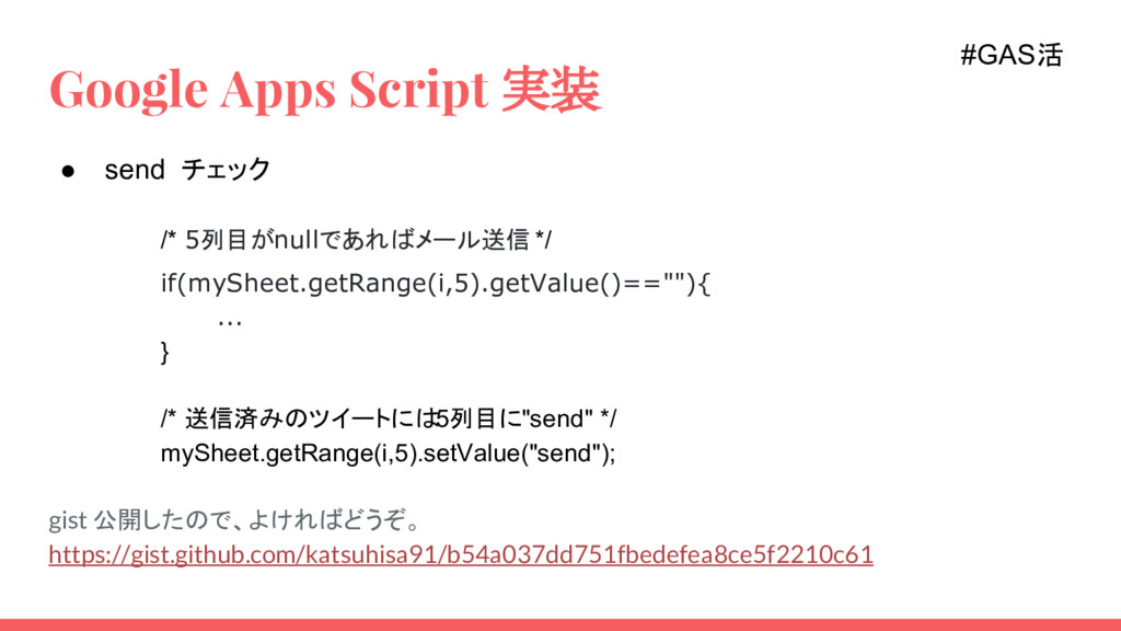 Google Apps Script 実装 ● send チェック /* 5列目がnullであ...