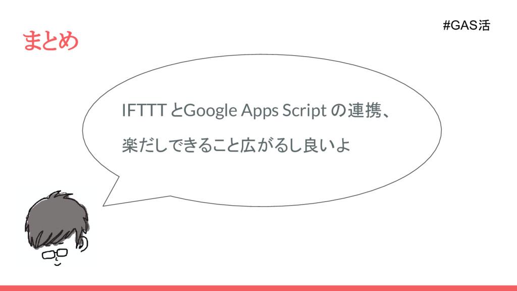 まとめ IFTTT とGoogle Apps Script の連携、 楽だしできること広がるし...