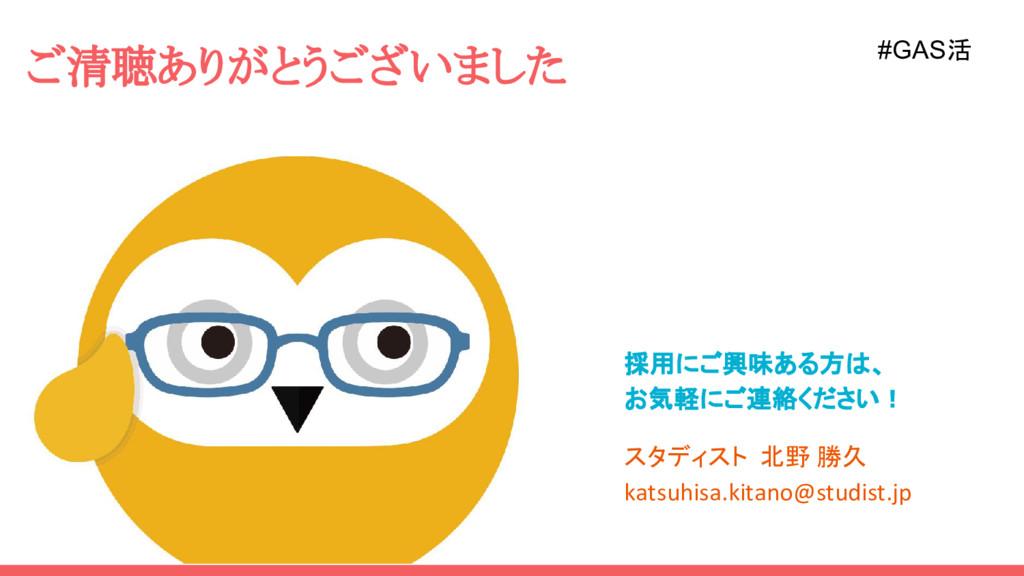 採用にご興味ある方は、 お気軽にご連絡ください! スタディスト 北野 勝久 katsuhisa...