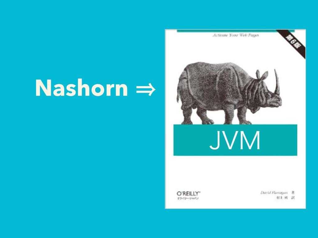 Nashorn 㱺 +7.