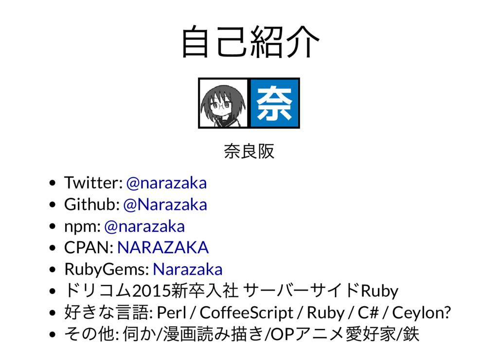 奈良阪 自己紹介 Twitter: Github: npm: CPAN: RubyGems: ...