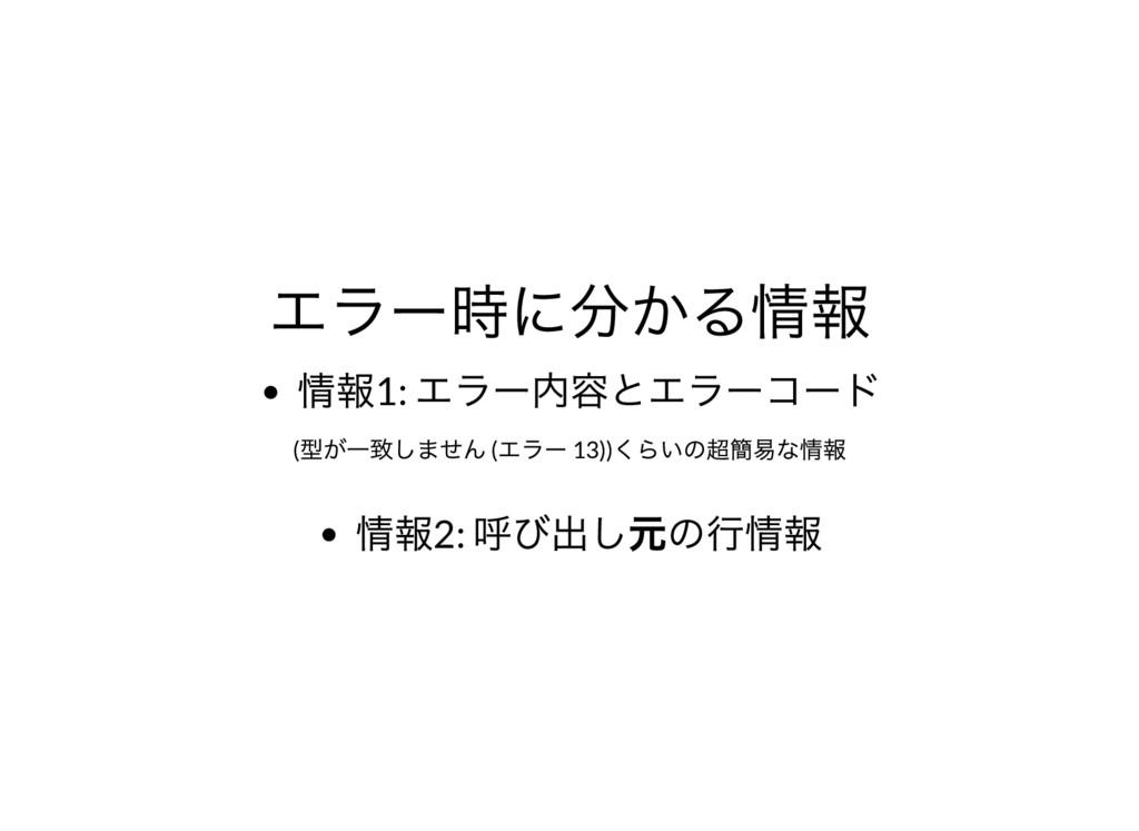 エラー時に分かる情報 情報1: エラー内容とエラーコード ( 型が一致しません ( エラー 1...