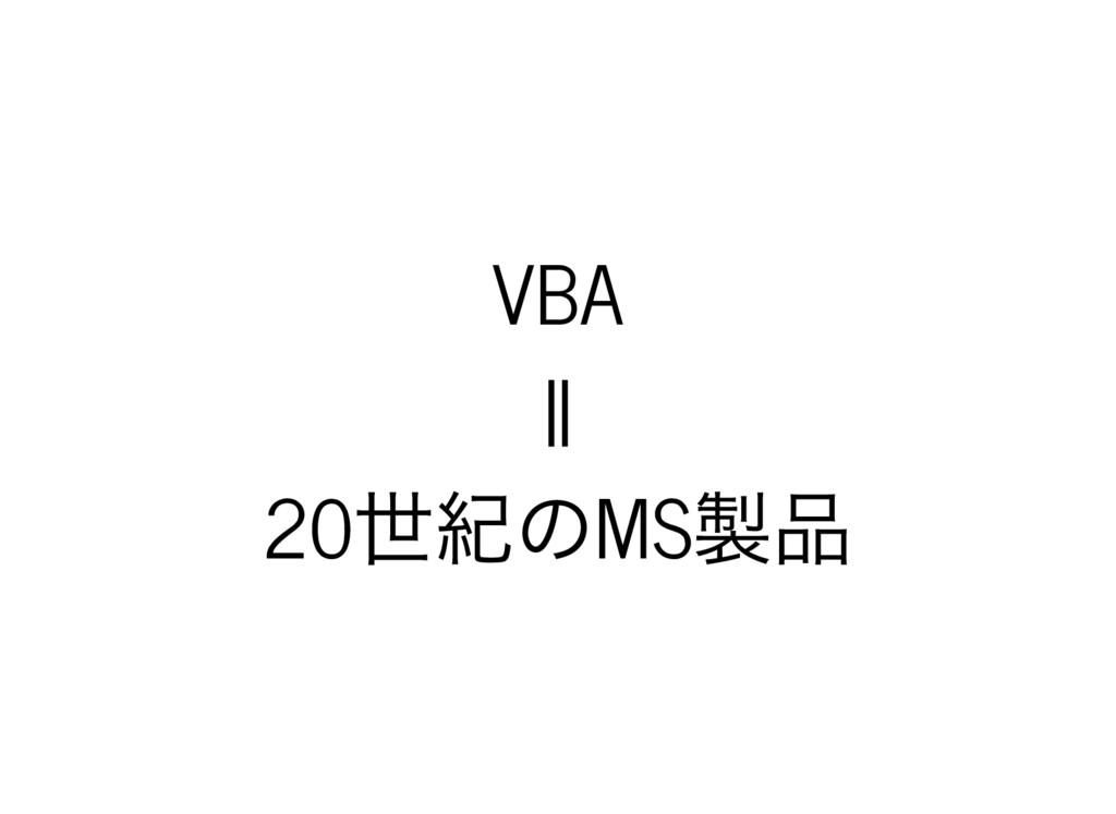 VBA || 20 世紀のMS 製品