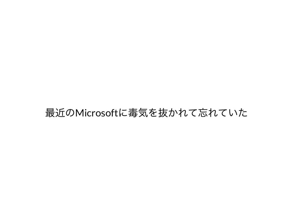 最近のMicrosoft に毒気を抜かれて忘れていた