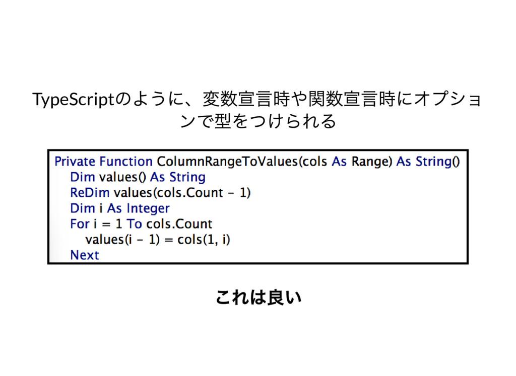 TypeScript のように、変数宣言時や関数宣言時にオプショ ンで型をつけられる これは良い