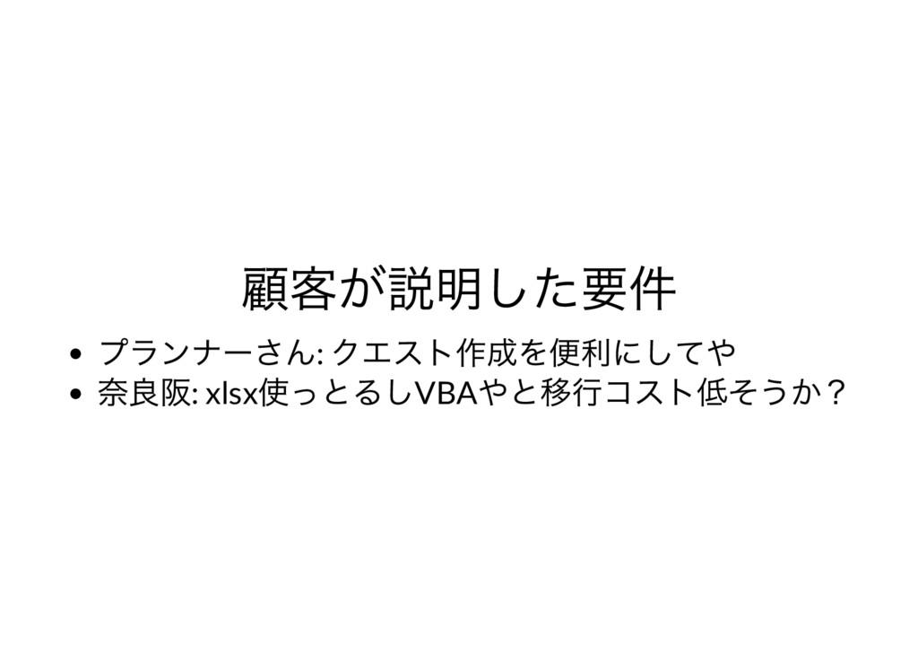顧客が説明した要件 プランナーさん: クエスト作成を便利にしてや 奈良阪: xlsx 使っとる...