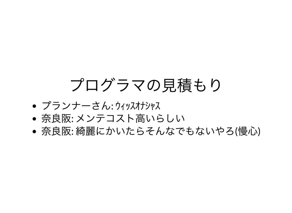 プログラマの見積もり プランナーさん: ウィッスオナシャス 奈良阪: メンテコスト高いらしい ...