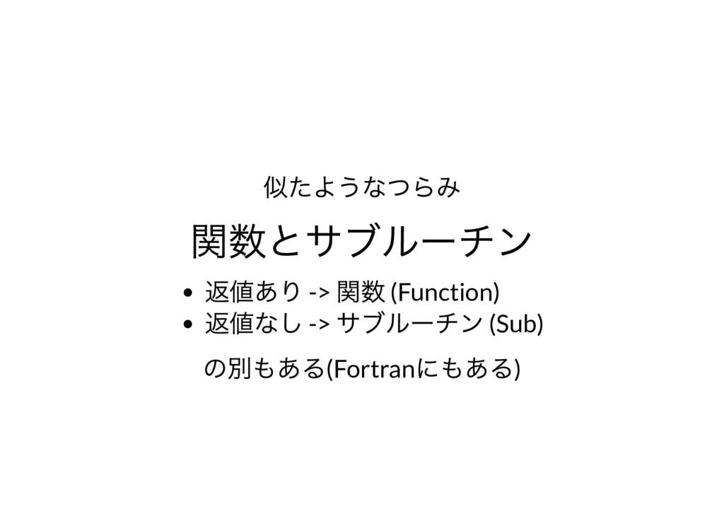 似たようなつらみ 関数とサブルーチン 返値あり -> 関数 (Function) 返値なし -...