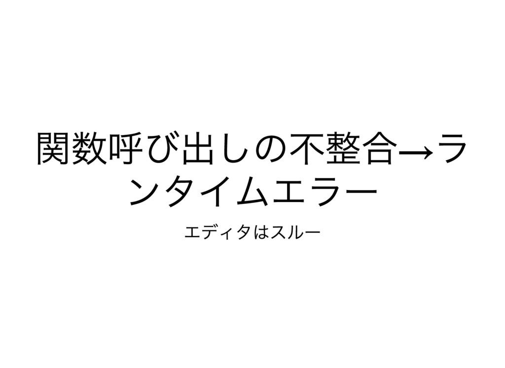 関数呼び出しの不整合→ ラ ンタイムエラー エディタはスルー