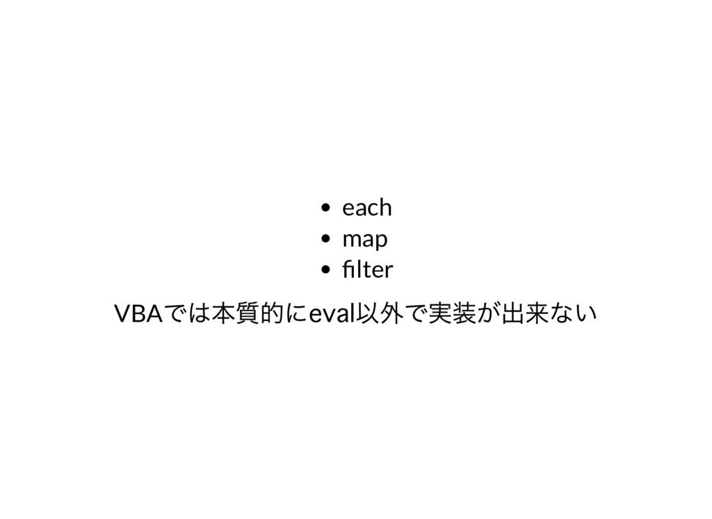 each map lter VBA では本質的に 以外で実装が出来ない