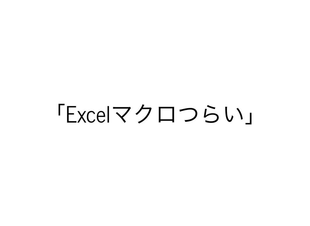 「Excel マクロつらい」