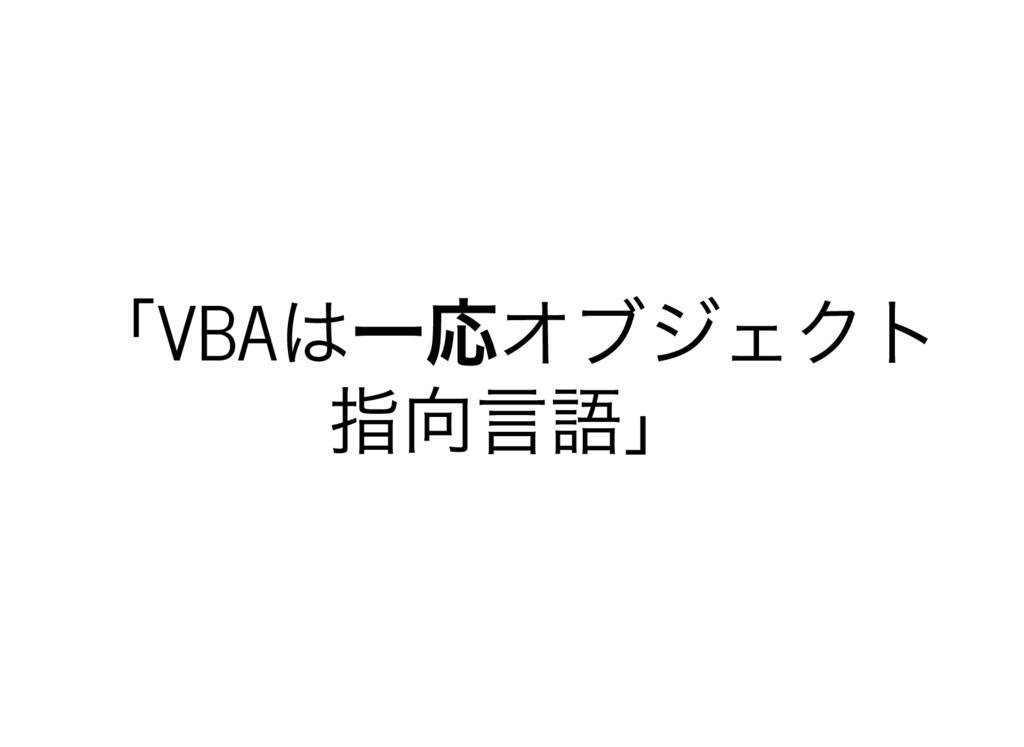 「VBA は一応オブジェクト 指向言語」