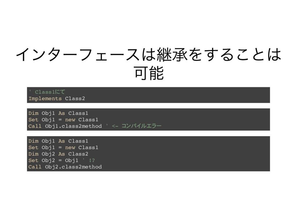 インターフェースは継承をすることは 可能 ' Class1 Implements Class2...
