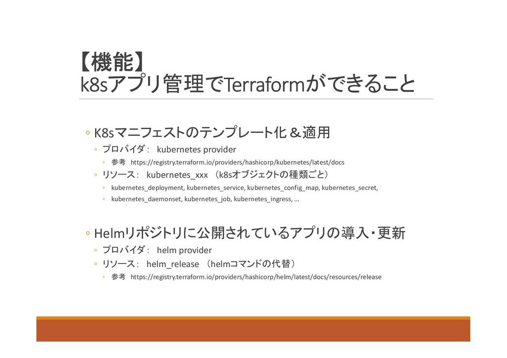 【機能】 k8sアプリ管理でTerraformができること ◦ K8sマニフェストのテンプレー...