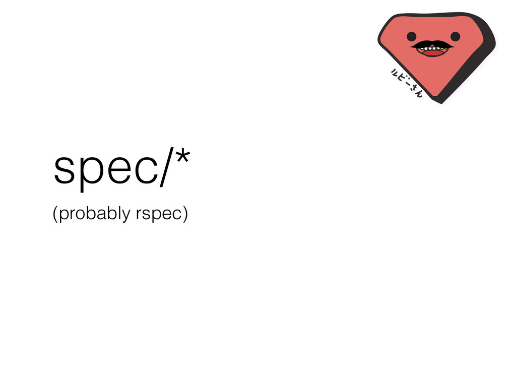 spec/* (probably rspec)