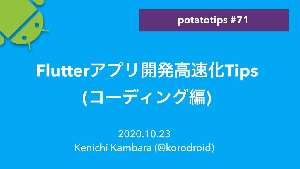 2020.10.23 Kenichi Kambara (@korodroid) Flutter...